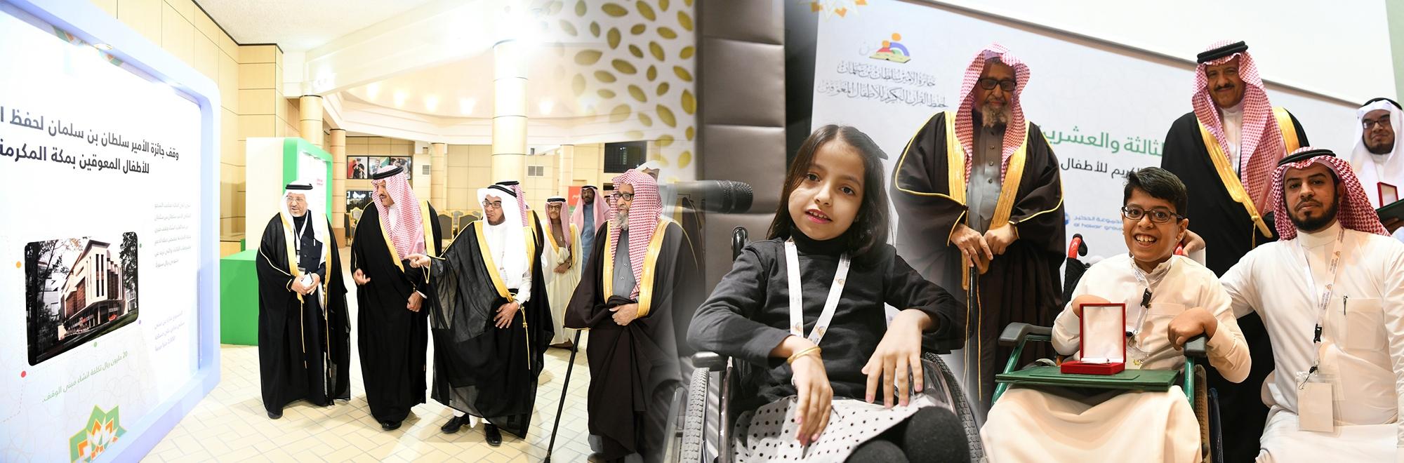 فعاليات جائزة الأمير سلطان بن سلمان لحفظ القرآن الكريم للاطفال المعوقين الدورة 23 الرياض 2019