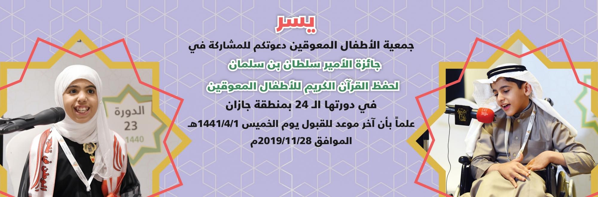 دعوة للمشاركة في فعاليات الدورة 24 لجائزة الأمير سلطان بن سلمان لحفظ القرآن الكريم للأطفال المعوقين